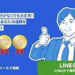 辞めサポ公式サイト