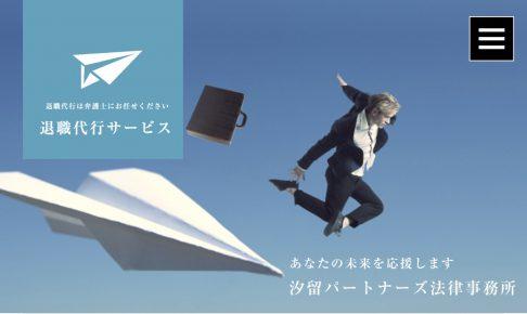 汐留弁護士事務所公式サイト