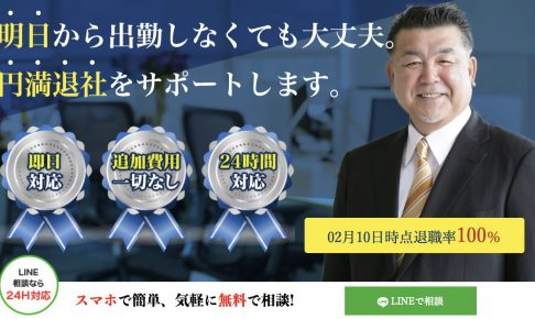 退職代行コンシェルジュ公式サイト
