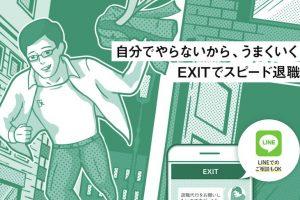 退職代行『exit』公式ページ