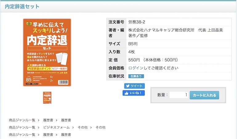 内定辞退セット『日本法令』