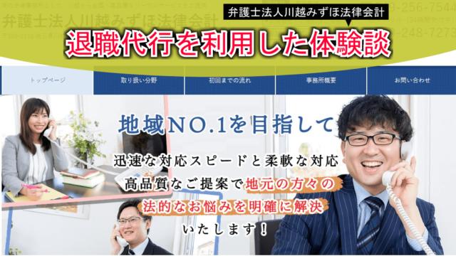 退職代行を利用した体験談【弁護士法人川越みずほ法律会計】