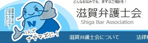 滋賀弁護士会のホームページ