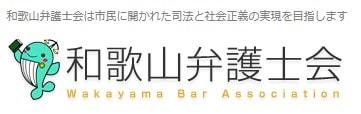 和歌山弁護士会