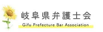 岐阜県弁護士会
