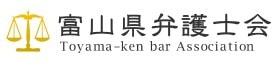 富山県弁護士会