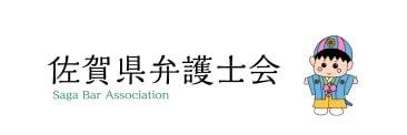 佐賀県弁護士会