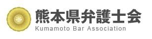 熊本県弁護士会