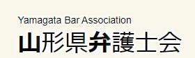 山形県弁護士会