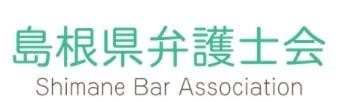 島根県弁護士会