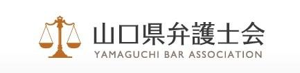 山口県弁護士会