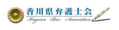 香川県弁護士会