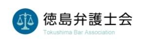 徳島弁護士会