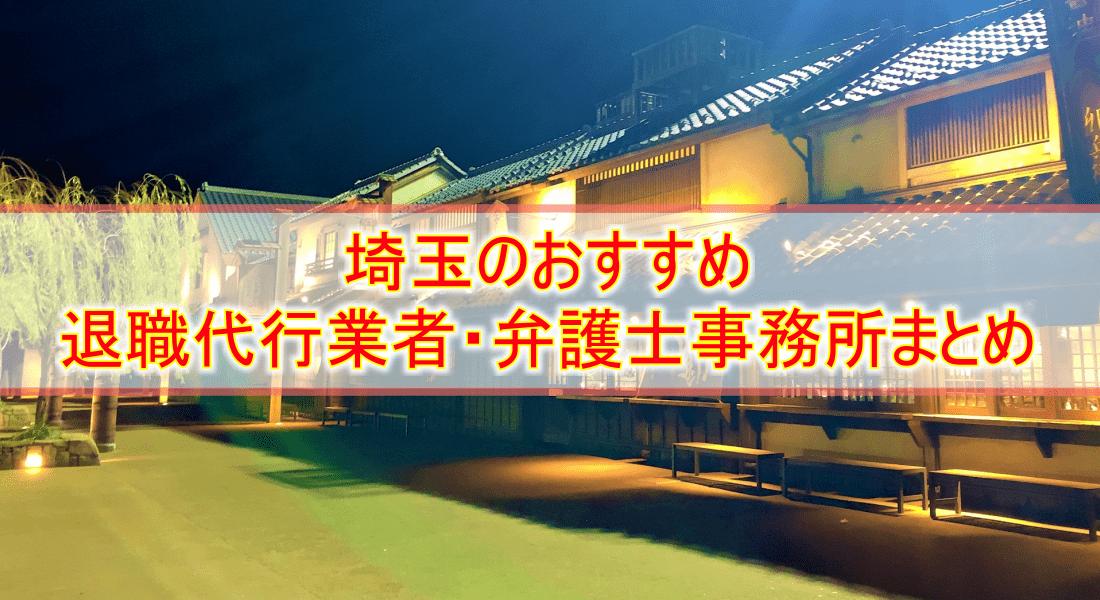 埼玉のおすすめ退職代行・弁護士事務所