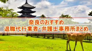 奈良のおすすめ退職代行サービス・弁護士事務所まとめ