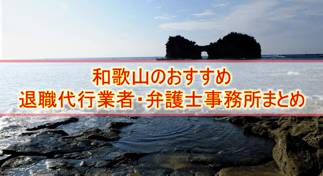 和歌山のおすすめ退職代行サービス・弁護士事務所まとめ