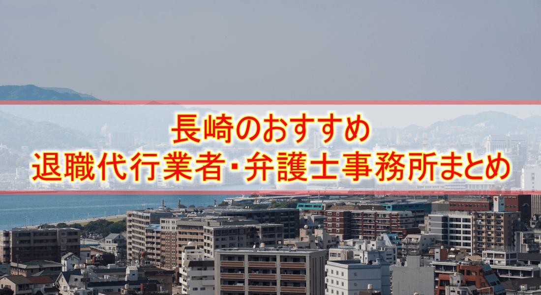 長崎のおすすめ退職代行サービス・弁護士事務所まとめ