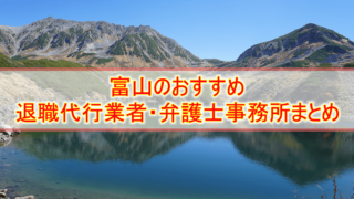 富山のおすすめ退職代行サービス・弁護士事務所まとめ