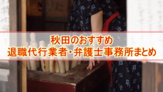 秋田のおすすめ退職代行サービス・弁護士事務所まとめ