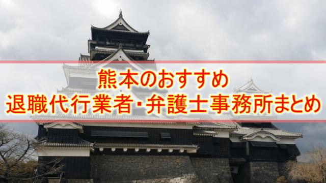 熊本のおすすめ退職代行サービス・弁護士事務所まとめ