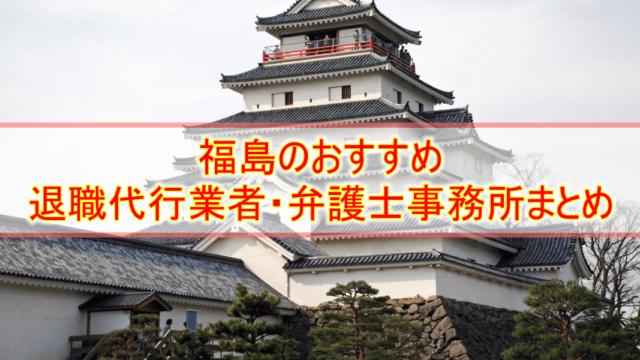 福島のおすすめ退職代行サービス・弁護士事務所まとめ