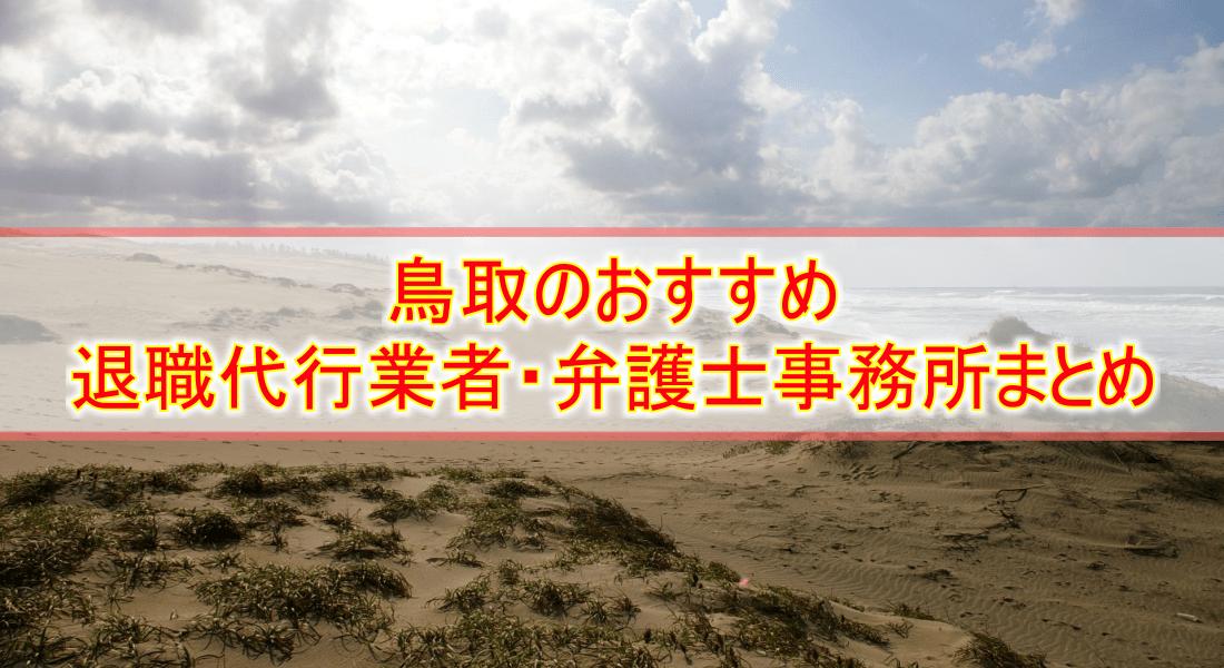 鳥取のおすすめ退職代行サービス・弁護士事務所まとめ
