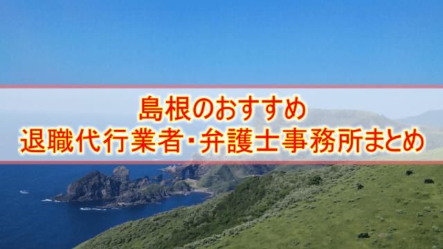 島根県のおすすめ退職代行サービス・弁護士事務所まとめ