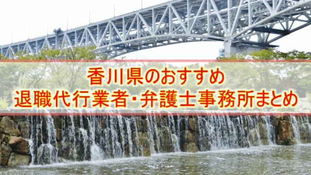 香川県のおすすめ退職代行サービス・弁護士事務所まとめ