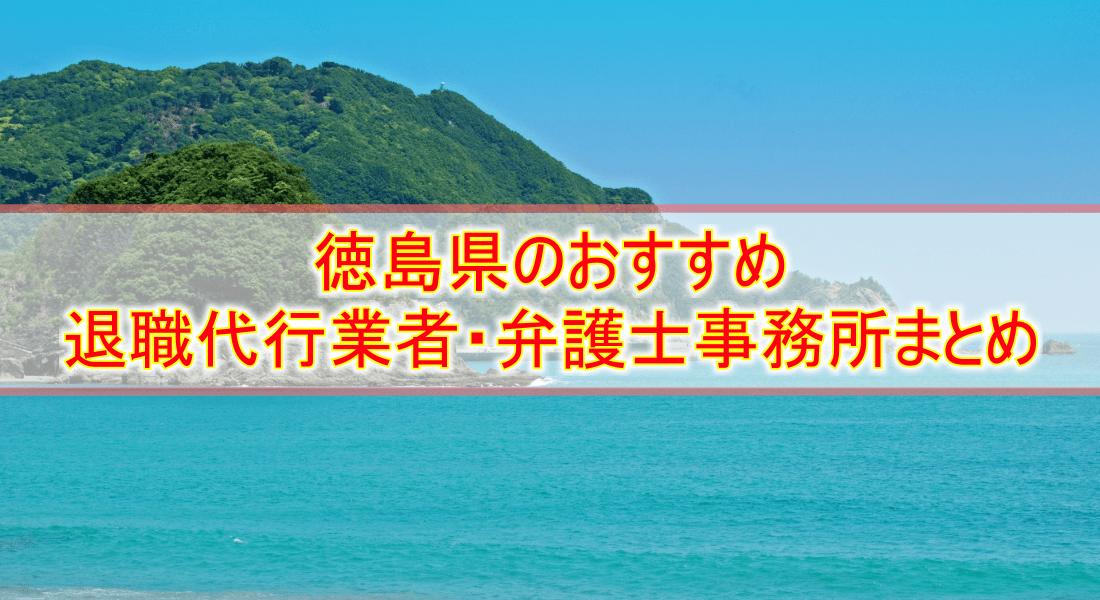 徳島県のおすすめ退職代行サービス・弁護士事務所まとめ