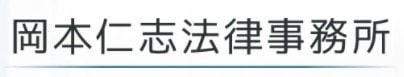 岡本仁志法律事務所