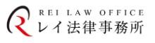 レイ法律事務所