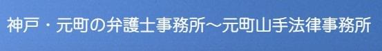 元町山手律事務所