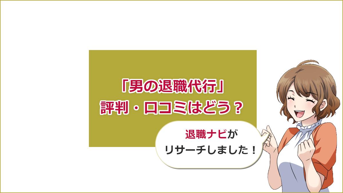 「男の退職代行」評判・口コミ・体験談