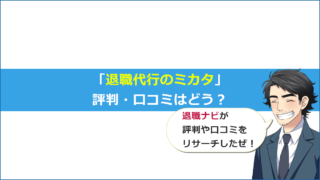 「退職代行のミカタ」評判・口コミ