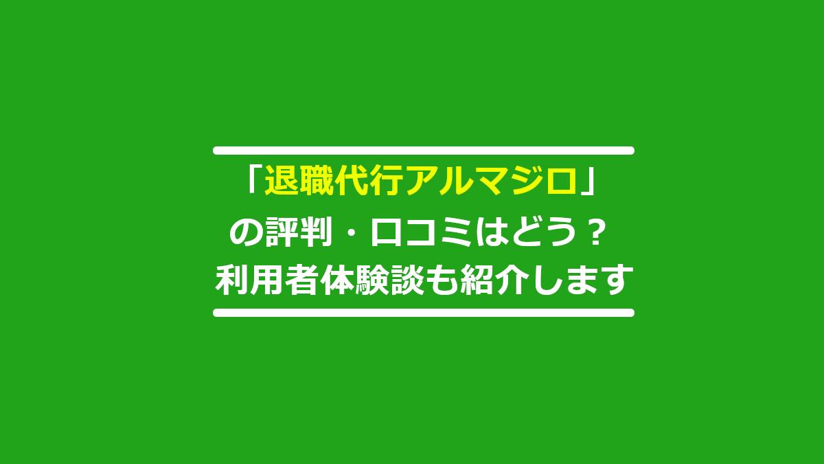 「退職代行アルマジロ」の評判・口コミ
