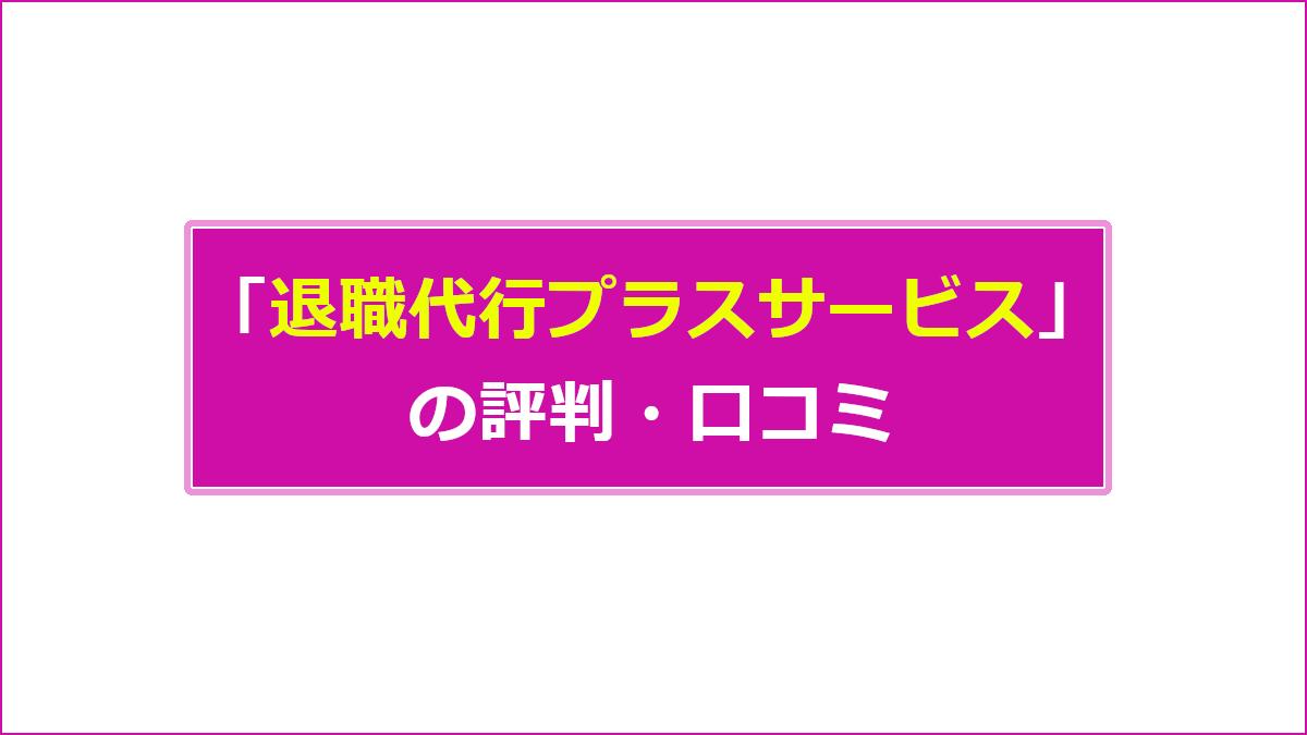 「退職代行プラスサービス」の評判・口コミ