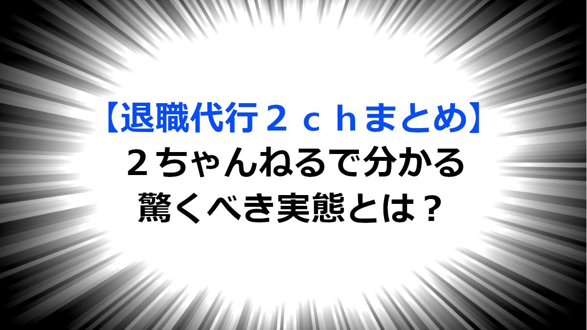 【退職代行2chまとめ】2ちゃんねるで分かる驚くべき実態とは?