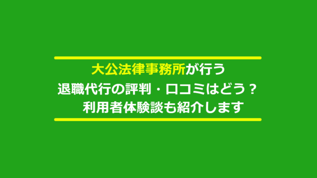 大公法律事務所が行う退職代行の評判・口コミ