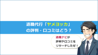 退職代行「ヤメヨッカ」の評判・口コミ