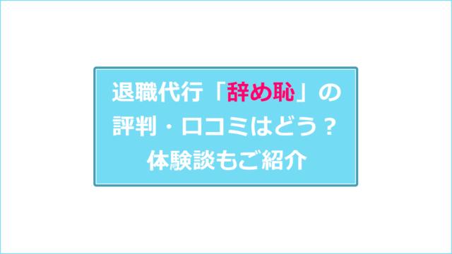 退職代行「辞め恥」の評判・口コミ