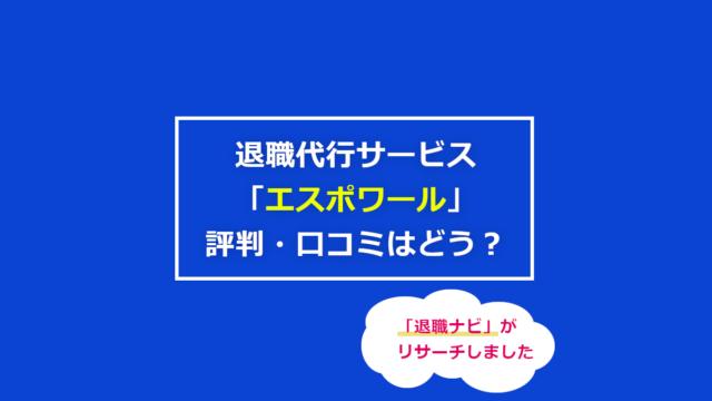 退職代行エスポワールの評判・口コミ