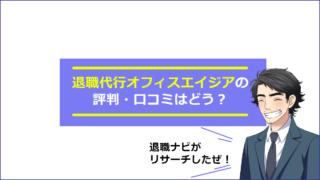 退職代行オフィスエイジアの評判・口コミ