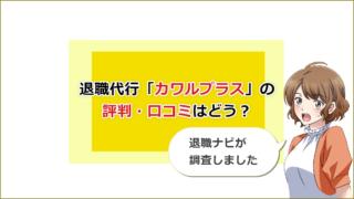 退職代行カワルプラスの評判・口コミ