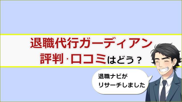 退職代行ガーディアンの評判・口コミ