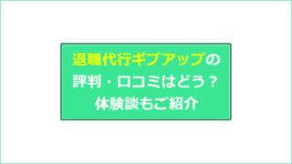 退職代行ギブアップの評判・口コミ
