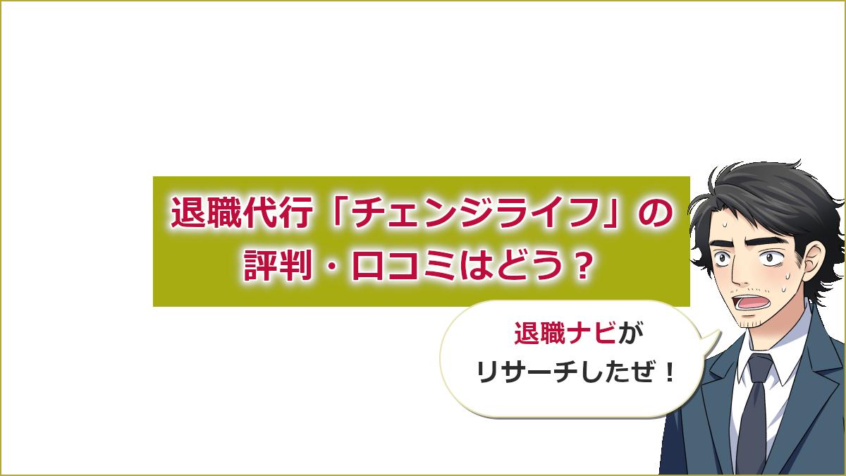 退職代行チェンジライフの評判・口コミ