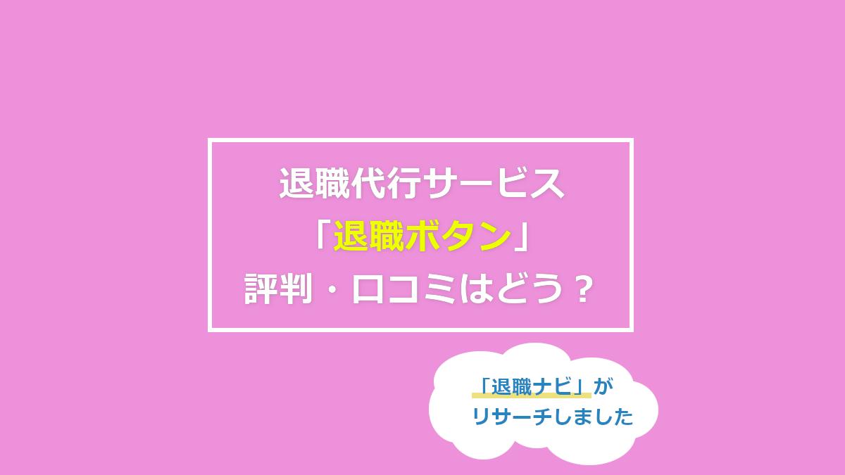 退職代行業者「退職ボタン」の評判・口コミ