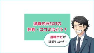 退職代行EXITの評判・口コミ