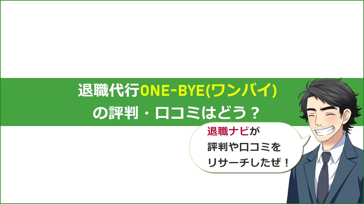 退職代行ONE-BYE(ワンバイ)の評判・口コミ