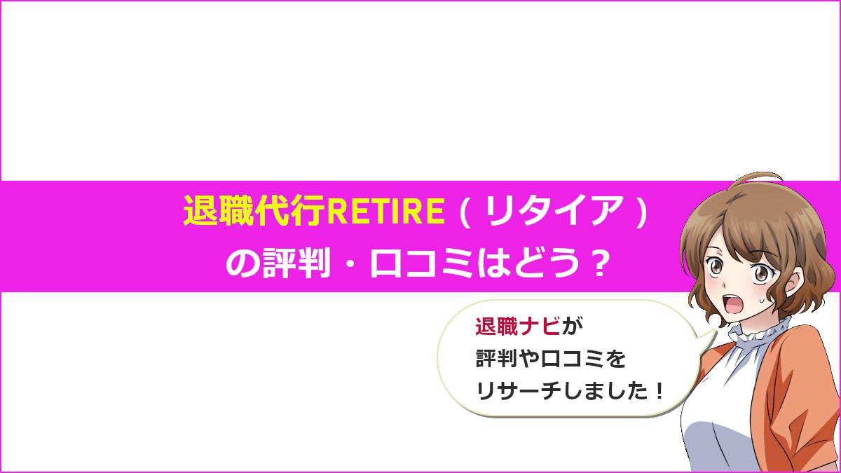 退職代行RETIRE(リタイア)の評判口コミ